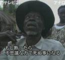 タンザニアの村人7人、黒魔術に携わったとして火あぶりで処刑される