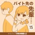 バイト先の先輩【15】