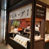 『茅乃舎東京駅店(グランスタ丸の内) - ジェムカン聖地巡礼』の画像
