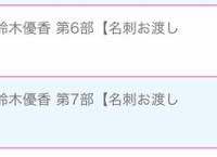 チーム8 新静岡・鈴木優香、大阪の握手券も全完売