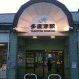 『東京出張』の画像