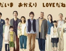 【ドラマ/視聴率】亀梨和也主演「東京バンドワゴン~下町大家族物語」初回の視聴率は8.8%!
