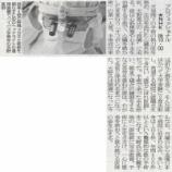『今晩午後10時からのNHK プロフェッショナル仕事の流儀で、戸田中央総合病院でも毎週執刀される天野篤医師が紹介されます』の画像