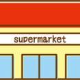 大卒スーパー店員ワイ(25)「サァサァお買い得お買い得ゥー!wwやってやってやってェ!ww」