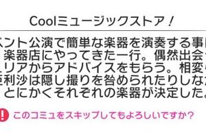 【ミリシタ】「プラチナスターシアター~Helloコンチェルト~」イベントコミュ後編