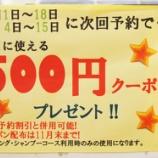 『超お得!!キャンペーン情報☆』の画像