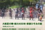 れきピク!大阪夏の陣・徳川400年・家康ひそみの籔!!交野の歴史スポットをめぐるみたい!