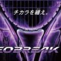 チカラを纏え。★GEOBREAK80G/80S/80V★8月上旬発売