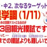 『今週末(11月27日~)の予定(中3)・中1・中2は桐光模試』の画像