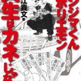 『ウシジマくん VS. ホリエモン 人生はカネじゃない! - 堀江貴文』の画像
