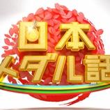 『【乃木坂46】久保史緒里『上田晋也の日本メダル話』ゲスト出演決定!!!』の画像