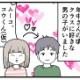 【育児漫画353】ムーコの結婚相手