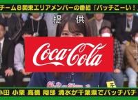「チーム8のKANTO白書 バッチこーい!」の提供にコカコーラとメルカリ