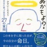 『【終活オススメ本①】あした死ぬかもよ?〜人生最後の日に笑って死ねる27の質問〜』の画像
