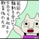 「100日後に改心するネトウヨ」41日目