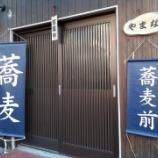 『【蕎麦】やまな(北海道・函館)』の画像