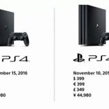 『PS4スリム・PS4 Pro 発売決定』の画像
