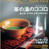 『フードコミュニケーター柴田香織さんが料理通信に掲載されています』の画像