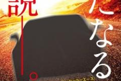 「頭文字D」しげの秀一の新作自動車マンガ連載きた-------!!