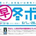 大企業の冬ボーナス平均が92.7万円!!...で、お前らは?