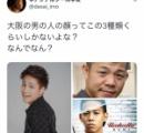 【画像】女さん「大阪の男の顔ってこの3種類くらいだけどなんで?」wwwwwwwwwwwwwwwwwwwwww