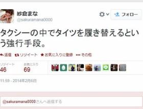 セクシー女優・紗倉まなさん、タクシーの中でタイツを履き替える