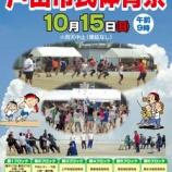 『日曜日の市民体育祭 上戸田地区(第3ブロック)は中止になりました』の画像