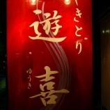 『JAL×はんつ遠藤コラボ企画【山形編】1日め・やきとり(遊喜)』の画像
