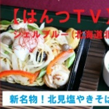 『【はんつTV】シェルブルー(北海道・北見)』の画像