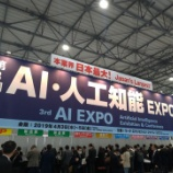 『AI・人工知能EXPO 2019』の画像