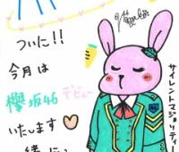 【欅坂46】4月の「グリーティングカード」を公開!毎回なーこの絵は可愛いな〜