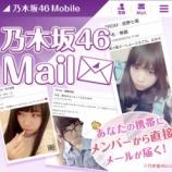 『【乃木坂46】1月1日の各メンバー、モバメ送信数がこちら・・・』の画像