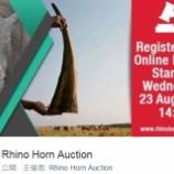 『南アフリカでサイの角の販売開始』の画像