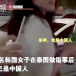 【動画】今度はタイで韓国人が中国人のふりをする!客引きから逃れるために…