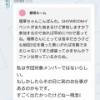 【悲報】 SKEメンバー 「SRイベントに出演したかったが、運営から今回は対象外メンバーって言われて出れなかった。」w w w w w w w