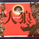 『JIN-ROU 人狼』の画像