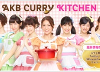 【AKB48】ハウス食品 カレー選抜第二弾に武藤十夢!