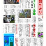 『桔梗町会広報紙『町会だより』10月号』の画像