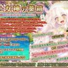 『《花騎士》花見と女神の薬箱 前編』の画像