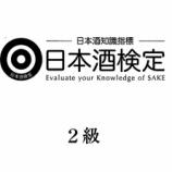 『日本酒検定 その2』の画像