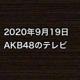 2020年9月19日のAKB48関連のテレビ