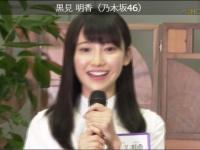 【坂道研修生】乃木坂46への配属は5名!!1人目は黒見明香!