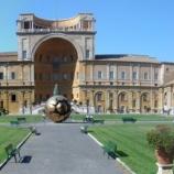 『行った気になる世界遺産 バチカン市国 バチカン美術館』の画像