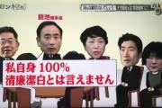 【森友学園】野党4党苦しい立場に!!籠池との「密室会合」の内容が流出