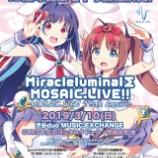『MOSAIC.WAV15周年ライブ「MiracleluminalΣMOSAIC.LIVE!!」開催について』の画像