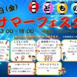 『戸田市立児童センターこどもの国サマーフェスタ 8月11日開催!』の画像