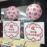 『南山幼稚園・年長組の皆さん、六本木中学校・三年生の皆さん!Happy Graduation!!』の画像