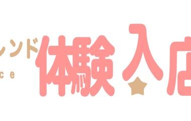 『☆緊急体験入店情報~♪☆』の画像