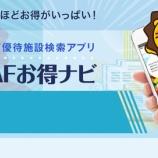 『JAFの優待施設検索アプリ「JAFお得ナビ」が便利。一度の利用で数千円お得になるケースも。』の画像