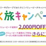 『【Peach Aviation(ピーチ)】1区間2000円OFF(2名以上)の「かぞく旅キャンペーン」開催!』の画像